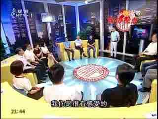 """我们圆桌会_20170528_""""最多跑一次""""如何打造杭州样板?"""