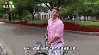 老美你怎么看_20170527_老美爱上中国共享单车!狂骑横跨上海,大呼比美国便宜太多!