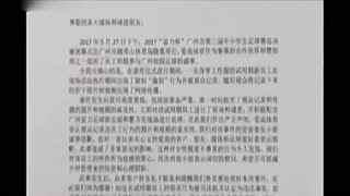 广州男子球场偷拍女孩裙底