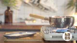 【熊叔厨房】台南鱼肉面线 小宝宝的古早味