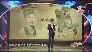 搞笑段子 吴承恩花50年写 西游记 换到现代竟易被封号
