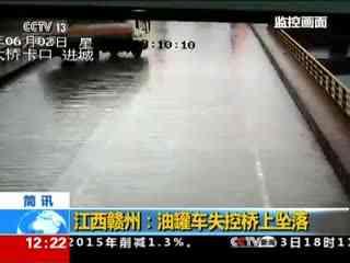 江西赣州:油罐车失控桥上坠落