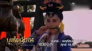 《武媚娘传奇》泰国预告