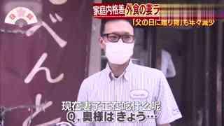 日本夫妻家庭内差距太大 妻子午饭吃豪餐 丈夫只能啃饭团