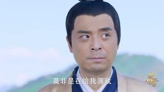 楚乔传 第9集