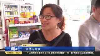 """24小时无人便利店亮相上海 体验""""无人购物""""新模式"""