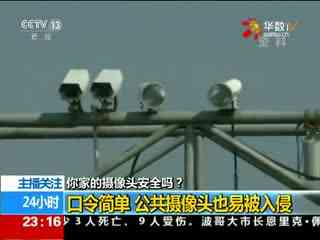 央视报道大量家庭摄像头遭入侵 你家摄像头安全吗