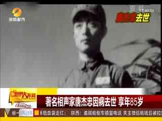 著名相声家唐杰忠因病去世 享年85岁