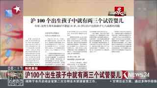 新闻晨报 沪100个出生孩子中就有两三个试管婴儿