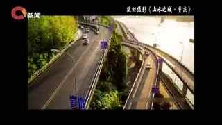 延时摄影《山水之城重庆》
