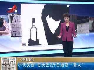 """武汉 小伙失业 每天饮2斤白酒变""""黄人"""""""
