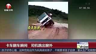 实拍卡车翻车瞬间 司机跳出窗外