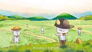 稀饭童话 第3集