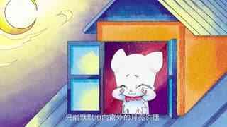 稀饭童话 第5集