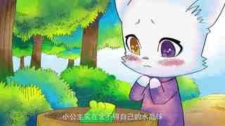 稀饭童话 第1集