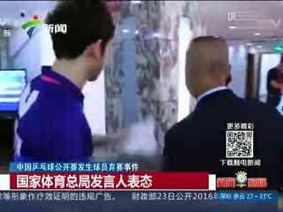 中国乒乓球公开赛发生球员弃赛事件:国家体育总局发言人表态