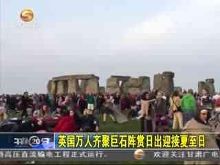 英国万人齐聚巨石阵赏日出迎接夏至日