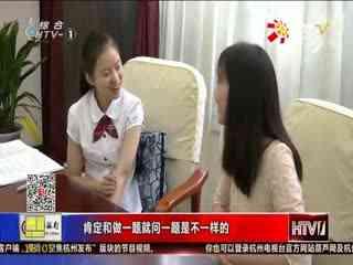 杭州新闻60分_20170624_杭州新闻60分(06月24日)