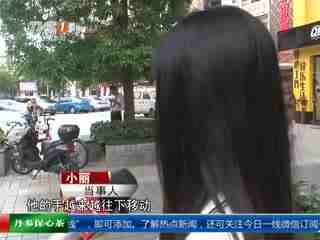 """东莞南城 洗头师傅""""咸猪手"""" 非礼女客被调查"""