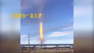 """龙卷风遇上油田""""天灯"""" 秒变火龙卷"""