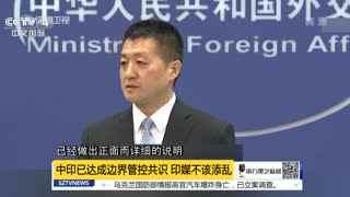 孙兴杰:中印已达成边界管控共识 印媒不该添乱