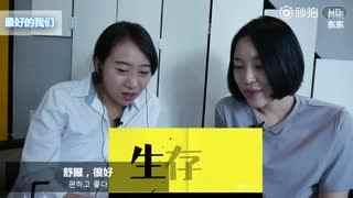 韩国人看中国校园剧《夏至未至》和《最好的我们》