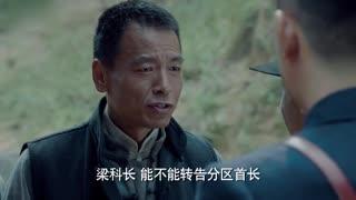 《太行英雄传》第16集预告片