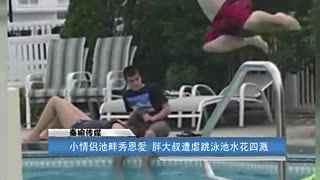 小情侣泳池边亲密秀恩爱 胖大叔故意跳泳池溅水花反击