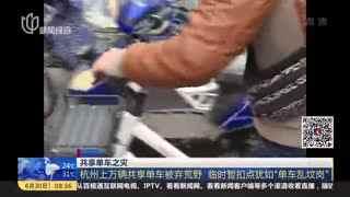 """杭州上万辆共享单车被弃荒野 临时暂扣点犹如""""单车乱坟岗"""""""