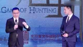 《猎场》发布会胡歌和姜伟上场cut