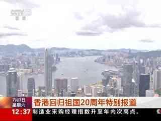 香港回归祖国20周年特别报道——我们