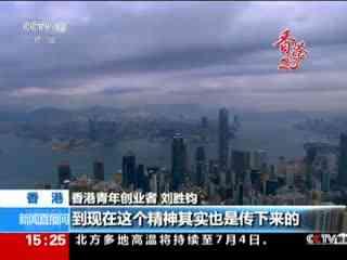 香港回归祖国20周年:狮子山下 爱拼才会赢