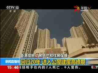 回归20年 香港进入公屋建屋高峰期