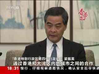 梁振英:掌握机遇 香港未来有信心