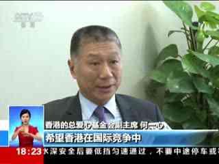 香港各界高度评价习主席重要讲话