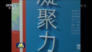 香港回归祖国20周年成就展:把握机遇 携手同心创辉煌