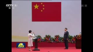 庆祝香港回归祖国20周年大会暨香港特别行政区第五届政府就职典礼隆重举行 习近平出席并发表重要讲话