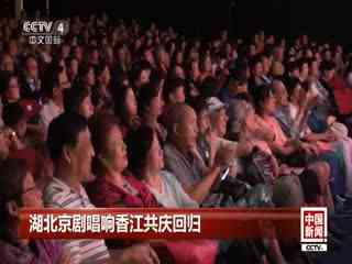 湖北京剧唱响香江共庆香港回归