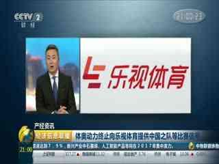 体奥动力终止向乐视体育提供中国之队等比赛信号