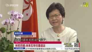 林郑月娥:我做官是为了做事情