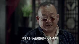 《太行英雄传》第29集预告片