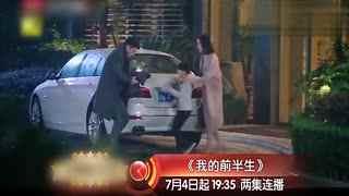 《我的前半生》首曝预告_靳东马伊琍关系成谜
