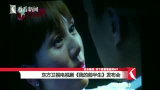 《我的前半生》片花_靳东爱上女友袁泉闺蜜马伊琍