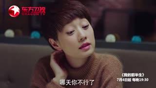 《我的前半生》卫视预告_靳东马伊琍雨中拥抱