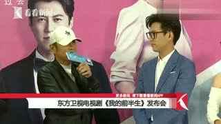 靳东自曝在《我的前半生》中是限量版男神