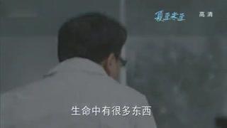《夏至未至》第42集预告片