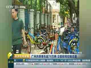 广州共享单车超70万辆 交委称将控制总量