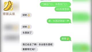 """女子凌晨网购""""成人用品""""外卖 遭骑手偷窥骚扰"""