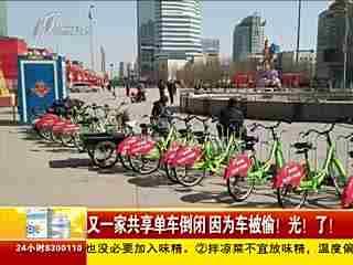 又一家共享单车倒闭 因为车被偷!光!了!