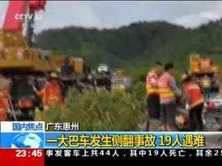 广东惠州一大巴车发生侧翻 19人遇难